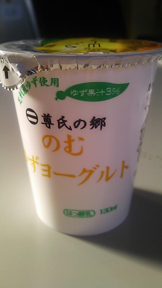 足利産ゆず使用!のむ☆ゆずヨーグルト!
