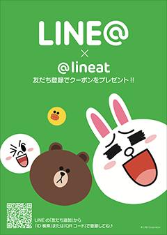 LINEでもお問合せ・ご予約できます。LINE限定のお得なクーポンもGET!